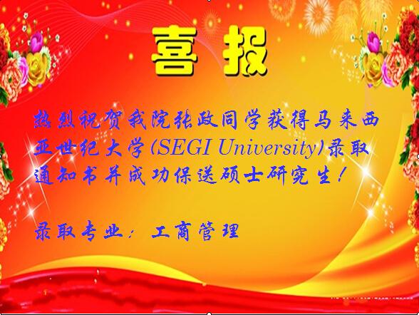 热烈祝贺我院张政同学获得马来西亚世纪大学录取通知书并成功保送硕士研究生!