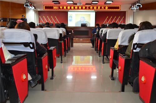 (2021寒假培训)我校召开2021年寒假教师培训工作动员大会