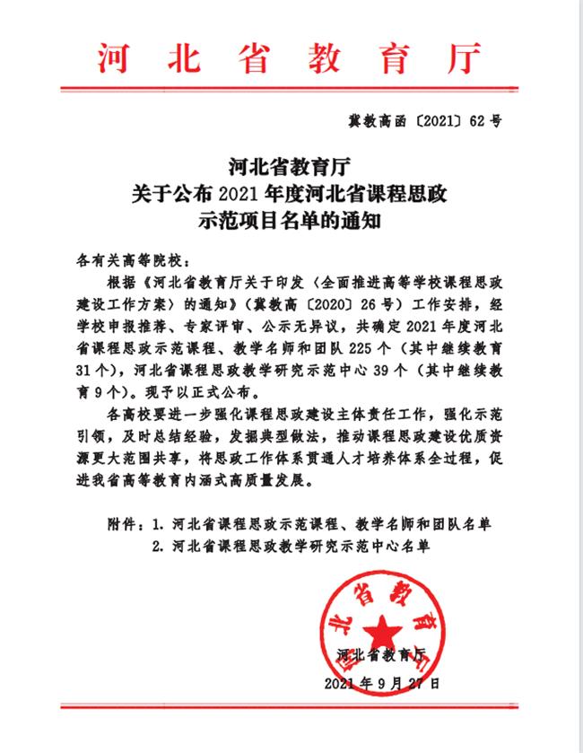 我校两门课程荣获2021年度河北省课程思政示范课程