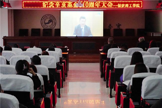 我校组织集中收看纪念辛亥革命110周年大会直播